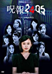 呪報2405 ワタシが死ぬ理由 DVD-BOX