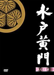 水戸黄門 第37部 DVD-BOX