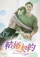 結婚契約 DVD-BOX2