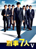 刑事7人Ⅴ DVD-BOX
