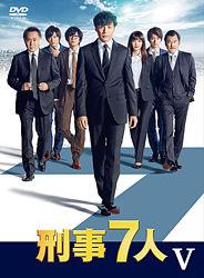 人 の 刑事 7