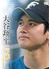大谷翔平 二刀流 ファイターズ・5年間の軌跡