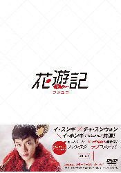 花遊記<ファユギ> 韓国放送版 DVD-BOX1