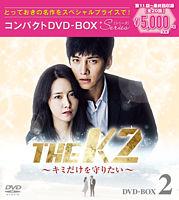 THE K2~君だけを守りたい~ コンパクトDVD-BOX2<スペシャルプライス版>