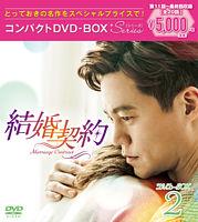 結婚契約 コンパクトDVD-BOX2<スペシャルプライス版>