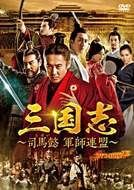三国志~司馬懿 軍師連盟~ DVD-BOX2