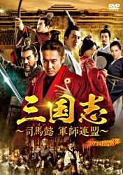 三国志~司馬懿 軍師連盟~ DVD-BOX3