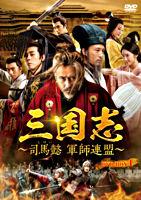 三国志~司馬懿 軍師連盟~ DVD-BOX4