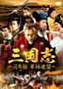 三国志~司馬懿 軍師連盟~ DVD-BOX5