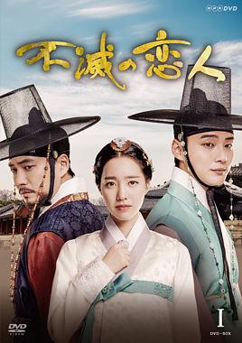 不滅の恋人 DVD-BOXⅠ