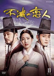 不滅の恋人 DVD-BOX2