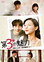 第3の魅力~終らない恋の始まり~<韓国放送版> DVD-BOX1