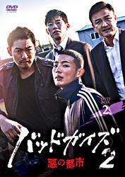 バッドガイズ2~悪の都市~ DVD-BOX2