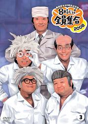 番組誕生40周年記念盤 8時だヨ!全員集合 2008③
