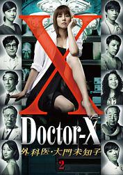 ドクターX ~外科医・大門未知子~ 2巻