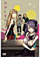 だがしかし【6】〈DVDレンタル〉