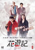 花遊記<ファユギ> 日本編集版 Vol.8