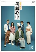 NHKドラマ10「昭和元禄落語心中」レンタル五巻
