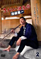 さすらい温泉 遠藤憲一 レンタル②