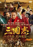 三国志~司馬懿 軍師連盟~ Vol.4