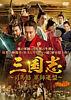 三国志~司馬懿 軍師連盟~ Vol.16