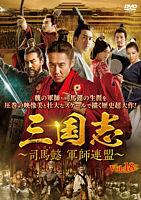 三国志~司馬懿 軍師連盟~ Vol.18