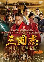 三国志~司馬懿 軍師連盟~ Vol.21