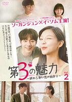 第3の魅力~終らない恋の始まり~<日本編集版> Vol.2