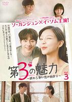 第3の魅力~終らない恋の始まり~<日本編集版> Vol.3