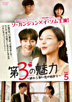 第3の魅力~終らない恋の始まり~<日本編集版> Vol.5