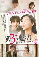 第3の魅力~終らない恋の始まり~<日本編集版> Vol.6
