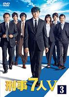 刑事7人Ⅴ レンタル③