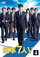 刑事7人Ⅴ レンタル④