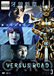 GARO-VERSUS ROAD- Vol.3