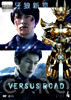 GARO-VERSUS ROAD- Vol.4