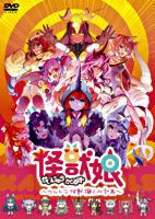 怪獣娘(かいじゅうがーるず)~ウルトラ怪獣擬人化計画~【DVD通常版】