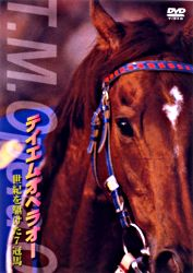 テイエムオペラオー 世紀を駆けた7冠馬   ポニーキャニオン
