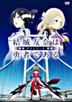 結城友奈は勇者である-鷲尾須美の章-DVD2