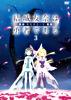 結城友奈は勇者である-鷲尾須美の章-DVD3
