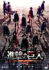 劇場版「進撃の巨人」Season 2 -覚醒の咆哮-【通常版DVD】