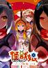 怪獣娘~ウルトラ怪獣擬人化計画~(第2期)DVD