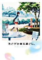 「あさがおと加瀬さん。」DVD