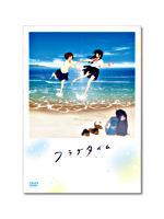 フラグタイム DVD