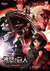 【通常版DVD】「進撃の巨人」~クロニクル~
