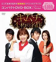 キムチ~不朽の名作 コンパクトDVD-BOX[期間限定スペシャルプライス版]