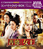善徳女王<ノーカット完全版> コンパクトDVD-BOX1<本格時代劇セレクション>[期間限定スペシャルプライス版]