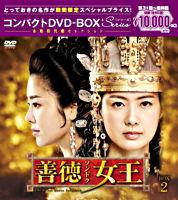 善徳女王<ノーカット完全版> コンパクトDVD-BOX2<本格時代劇セレクション>[期間限定スペシャルプライス版]
