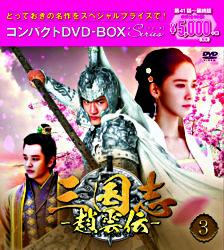 三国志~趙雲伝~ コンパクトDVD-BOX3<スペシャルプライス版>