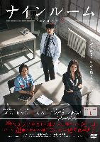 ナインルーム<韓国放送版> DVD-BOXⅠ