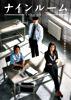 ナインルーム<韓国放送版> DVD-BOXⅡ